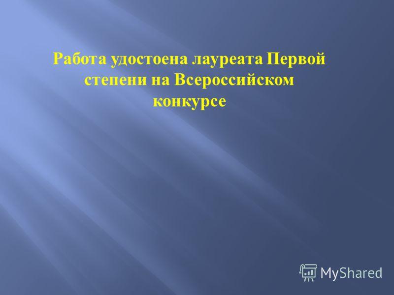 Работа удостоена лауреата Первой степени на Всероссийском конкурсе