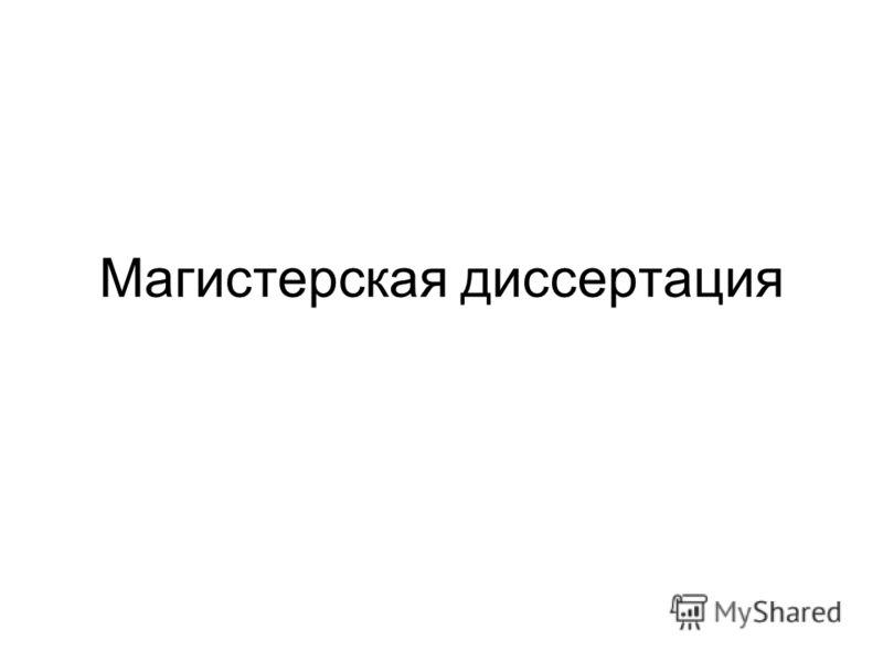 Презентация на тему Магистерская диссертация Магистерская  1 Магистерская диссертация