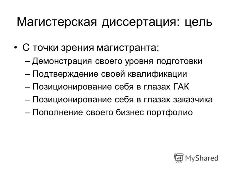 Презентация на тему Магистерская диссертация Магистерская  3 Магистерская