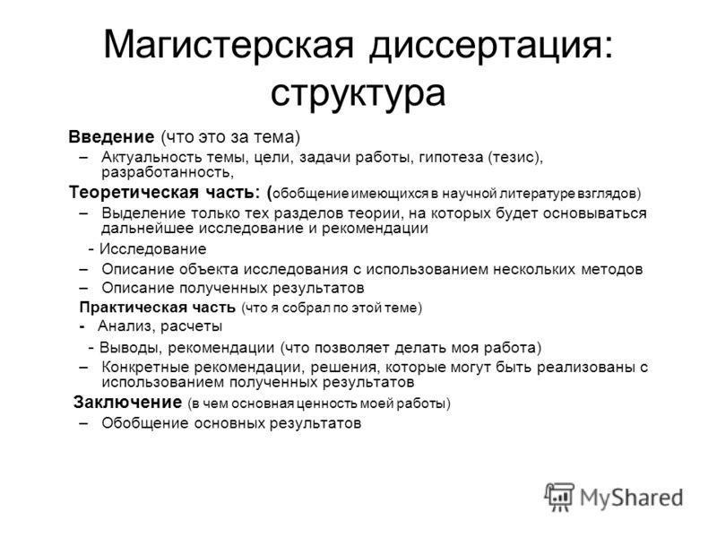 Презентация на тему Магистерская диссертация Магистерская  6 Магистерская диссертация