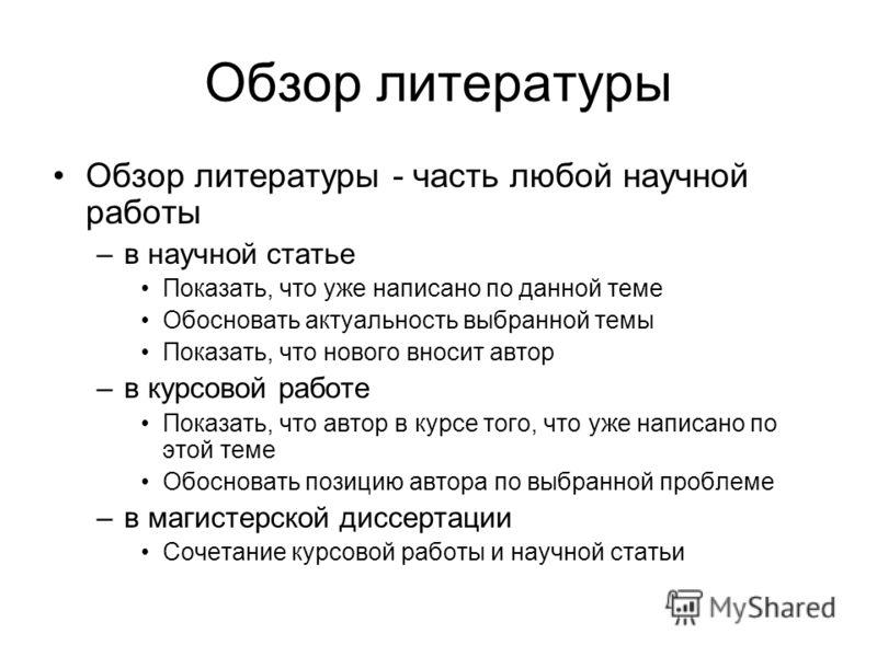 Презентация на тему Магистерская диссертация Магистерская  9 Обзор литературы