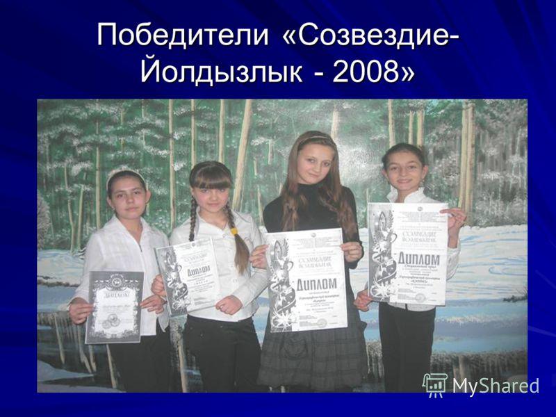 Победители «Созвездие- Йолдызлык - 2008»