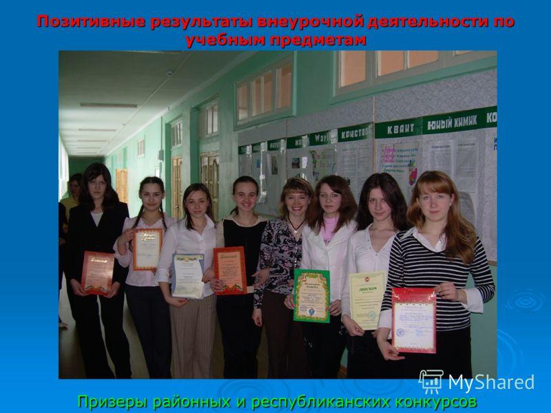 Позитивные результаты внеурочной деятельности по учебным предметам Призеры районных и республиканских конкурсов