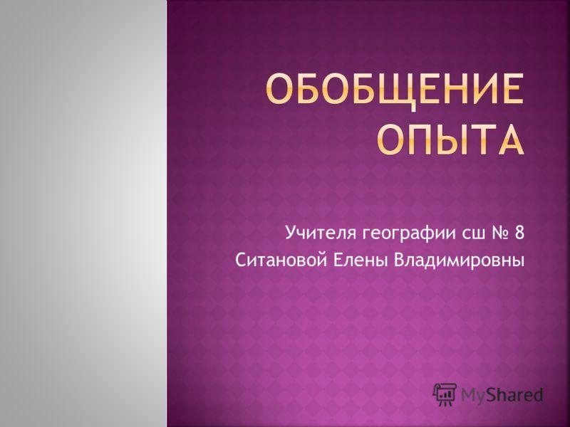 Учителя географии сш 8 Ситановой Елены Владимировны