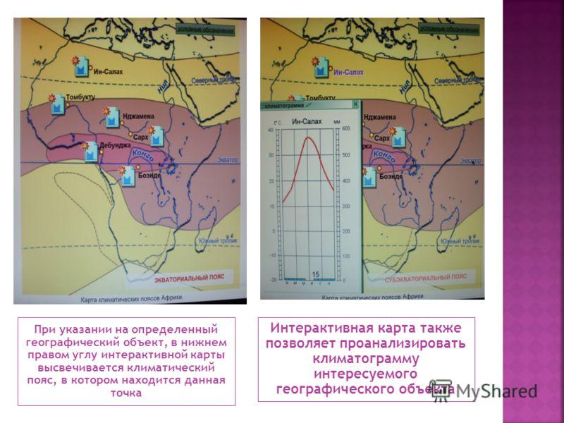 При указании на определенный географический объект, в нижнем правом углу интерактивной карты высвечивается климатический пояс, в котором находится данная точка Интерактивная карта также позволяет проанализировать климатограмму интересуемого географич