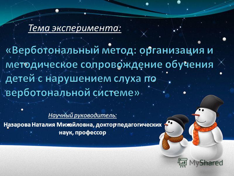 Научный руководитель: Назарова Наталия Михайловна, доктор педагогических наук, профессор Тема эксперимента: