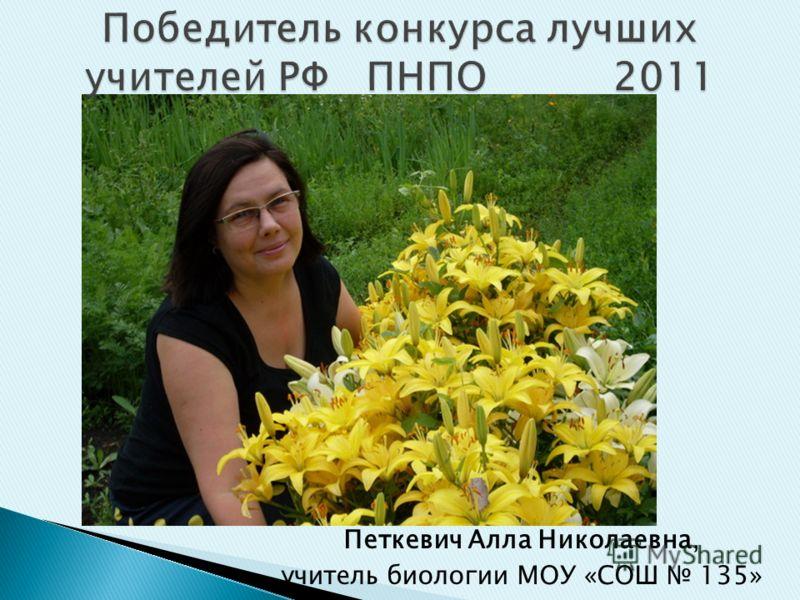 Петкевич Алла Николаевна, учитель биологии МОУ «СОШ 135»