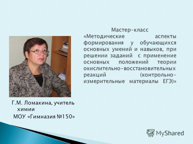 Г.М. Ломакина, учитель химии МОУ «Гимназия 150»