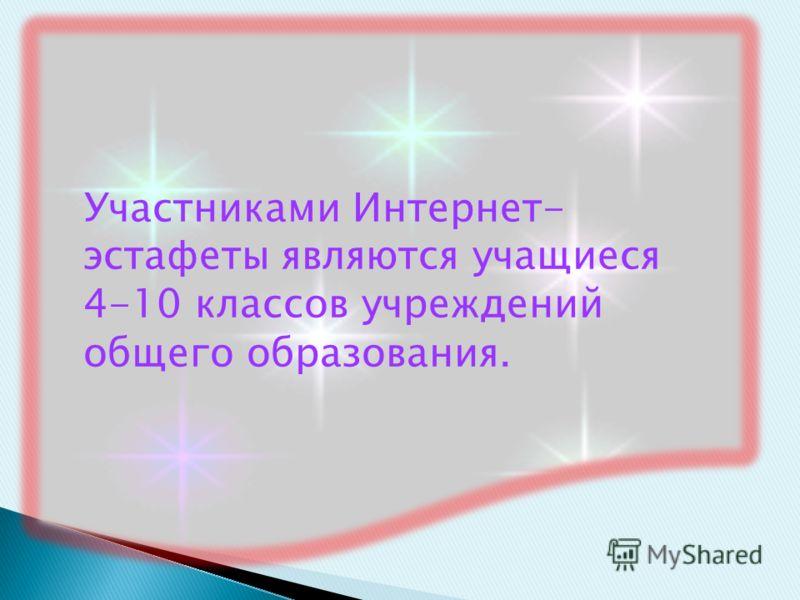 Участниками Интернет- эстафеты являются учащиеся 4-10 классов учреждений общего образования.