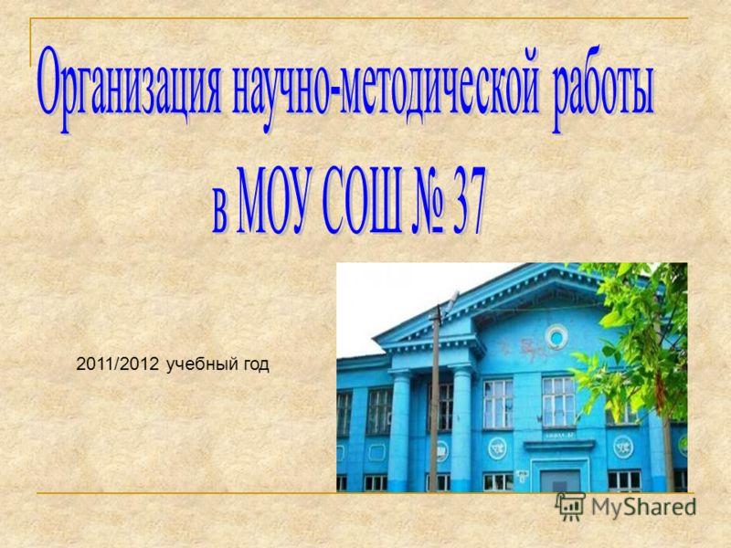 2011/2012 учебный год
