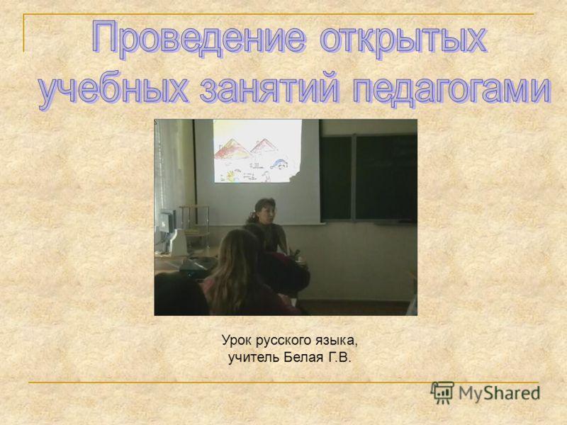 Урок русского языка, учитель Белая Г.В.