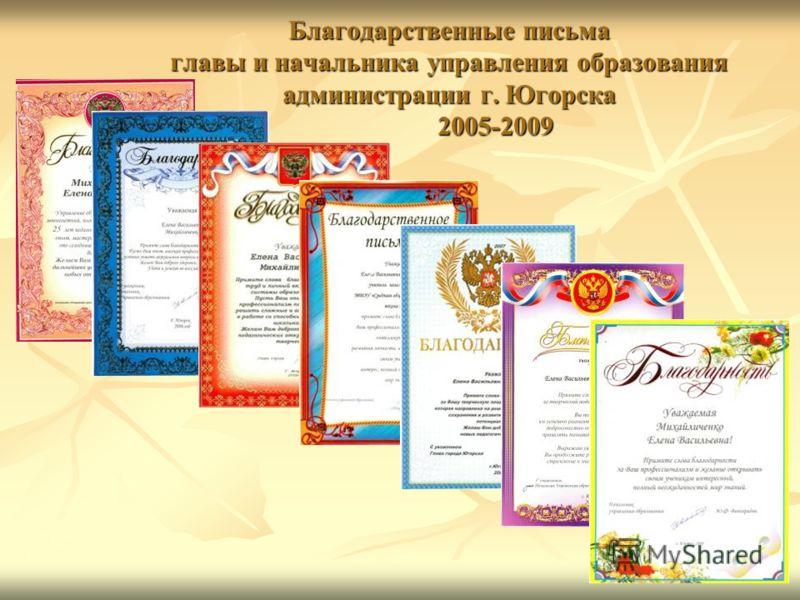 Благодарственные письма главы и начальника управления образования администрации г. Югорска 2005-2009