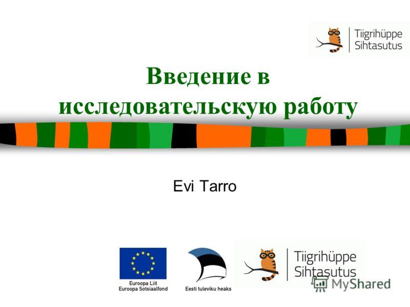 Введение в исследовательскую работу Evi Tarro