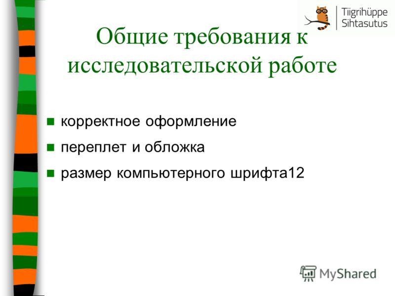 Общие требования к исследовательской работе корректное оформление переплет и обложка размер компьютерного шрифта12
