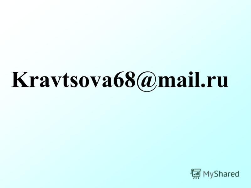 Kravtsova68@mail.ru