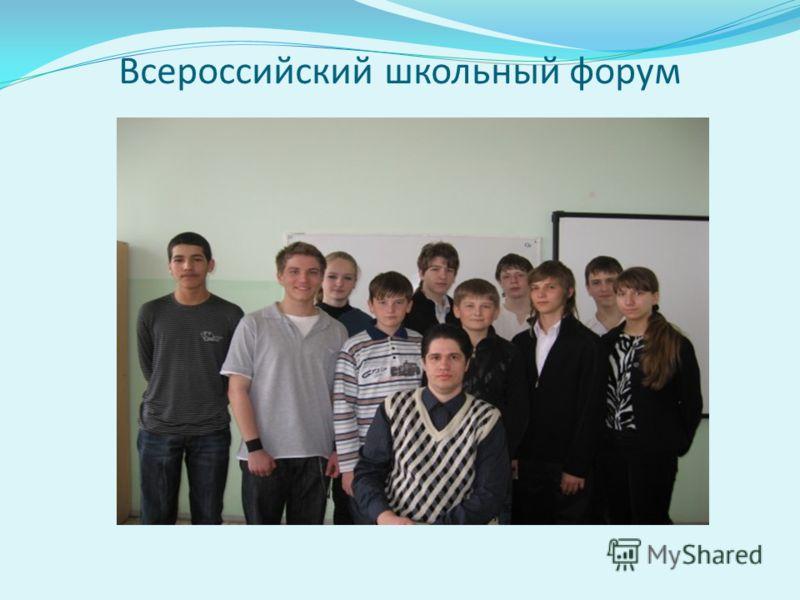 Всероссийский школьный форум