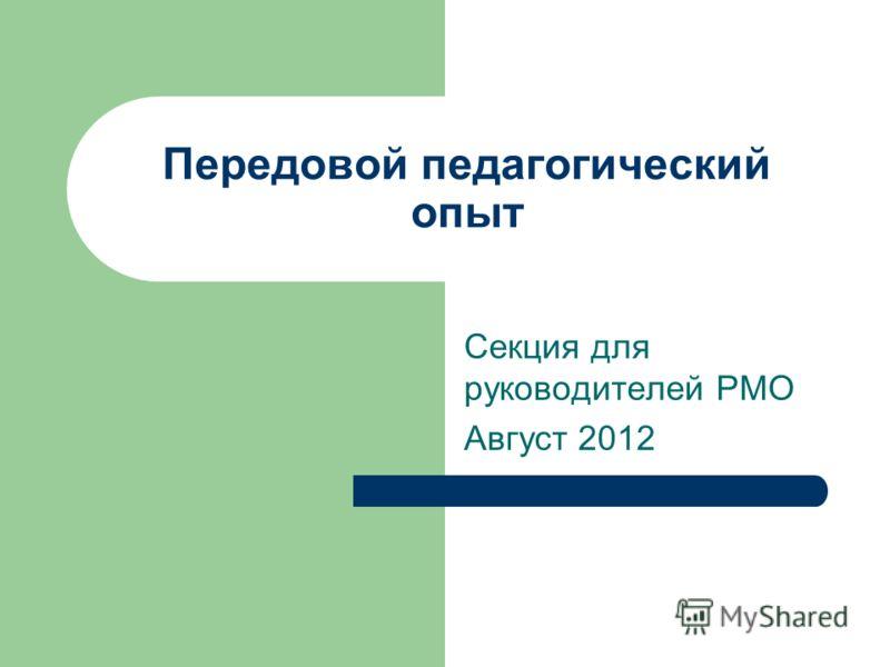 Передовой педагогический опыт Секция для руководителей РМО Август 2012