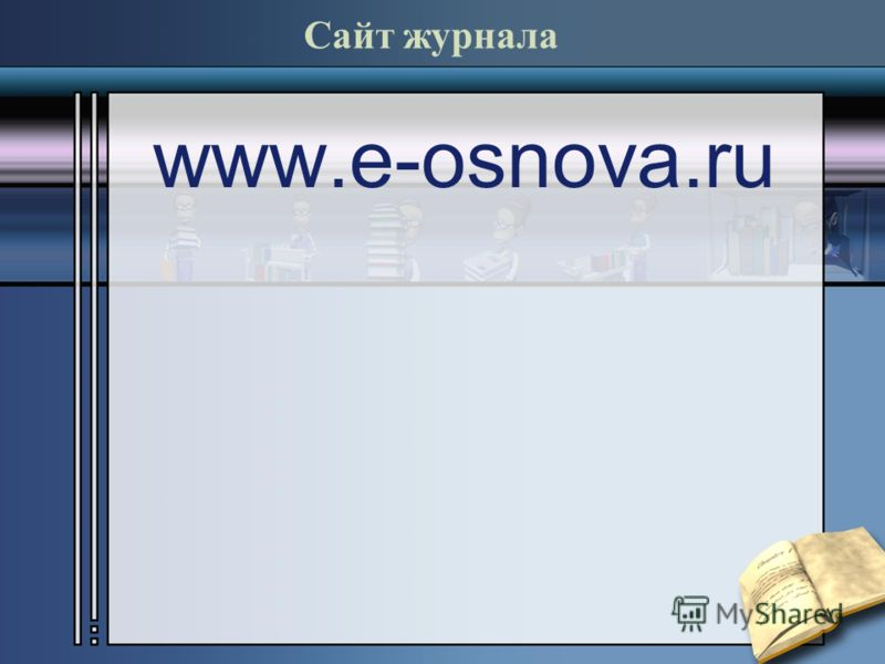 Сайт журнала www.e-osnova.ru