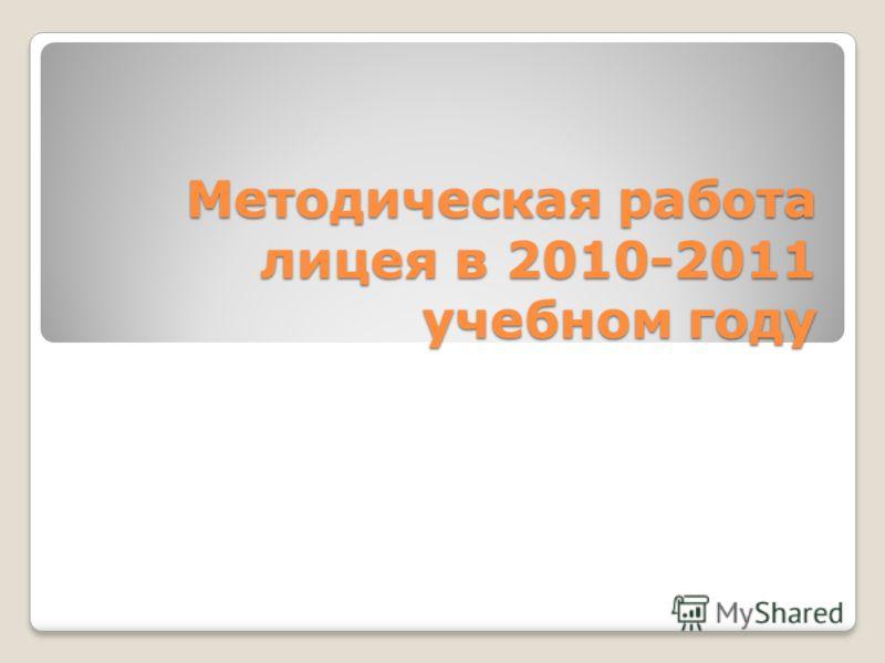 Методическая работа лицея в 2010-2011 учебном году