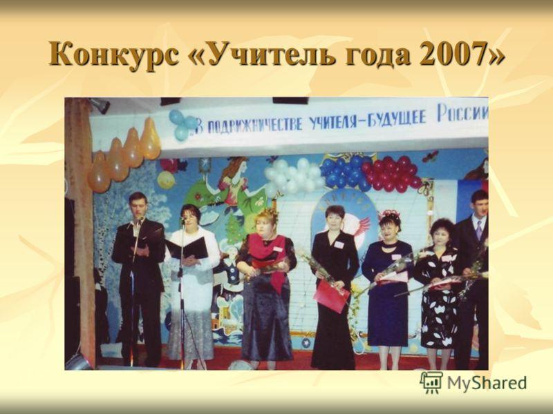 Конкурс «Учитель года 2007»