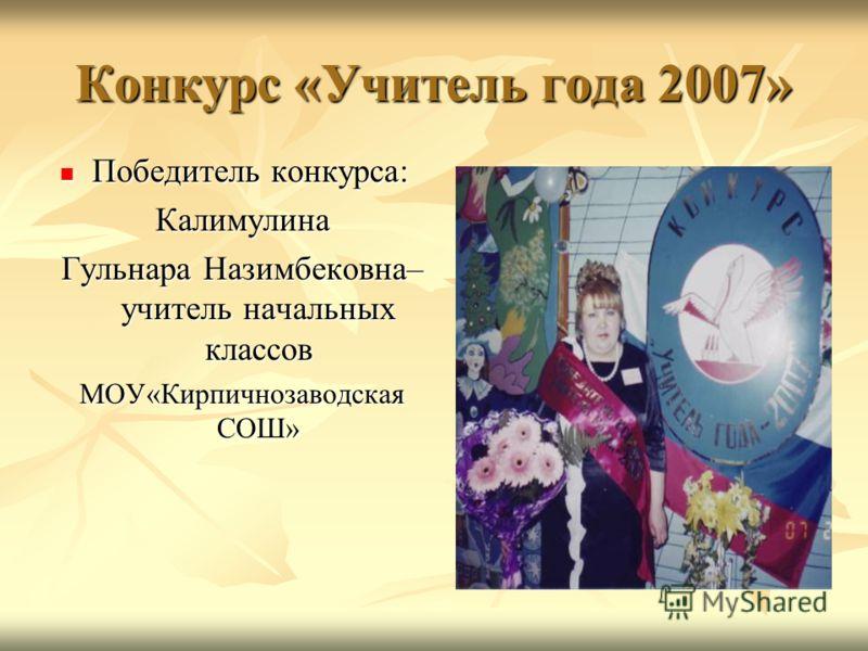 Победитель конкурса: Победитель конкурса:Калимулина Гульнара Назимбековна– учитель начальных классов МОУ«Кирпичнозаводская СОШ»
