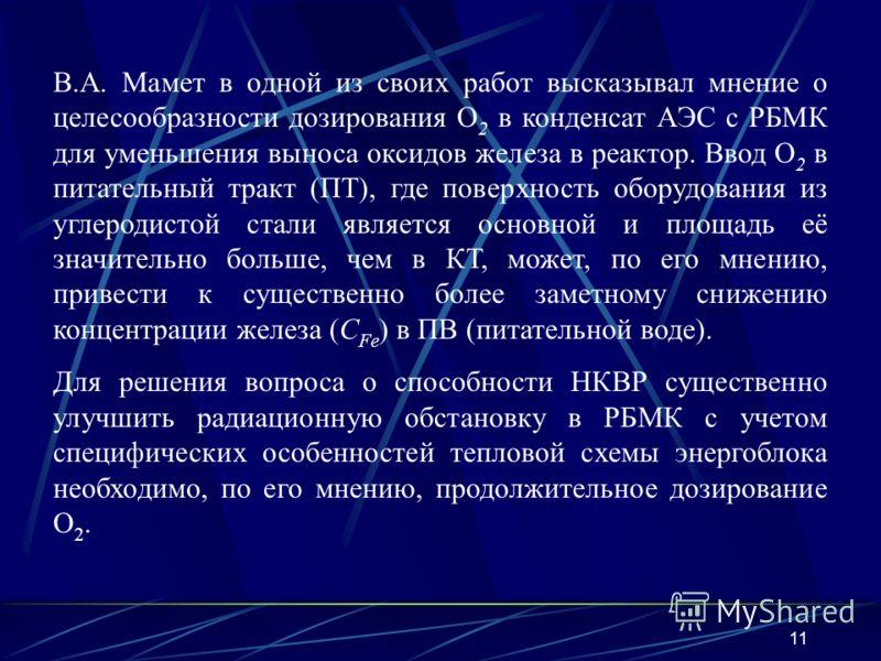 11 В.А. Мамет в одной из своих работ высказывал мнение о целесообразности дозирования О 2 в конденсат АЭС с РБМК для уменьшения выноса оксидов железа в реактор. Ввод О 2 в питательный тракт (ПТ), где поверхность оборудования из углеродистой стали явл