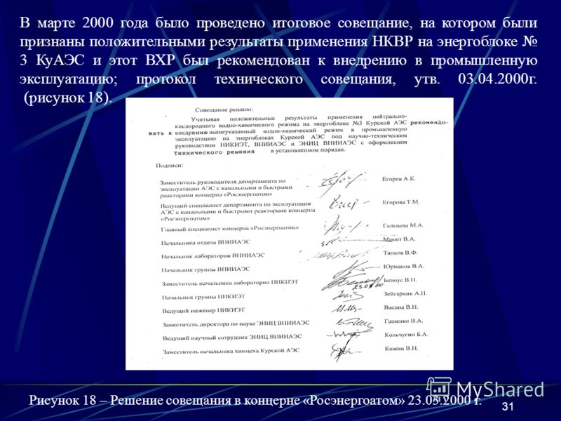 31 В марте 2000 года было проведено итоговое совещание, на котором были признаны положительными результаты применения НКВР на энергоблоке 3 КуАЭС и этот ВХР был рекомендован к внедрению в промышленную эксплуатацию; протокол технического совещания, ут