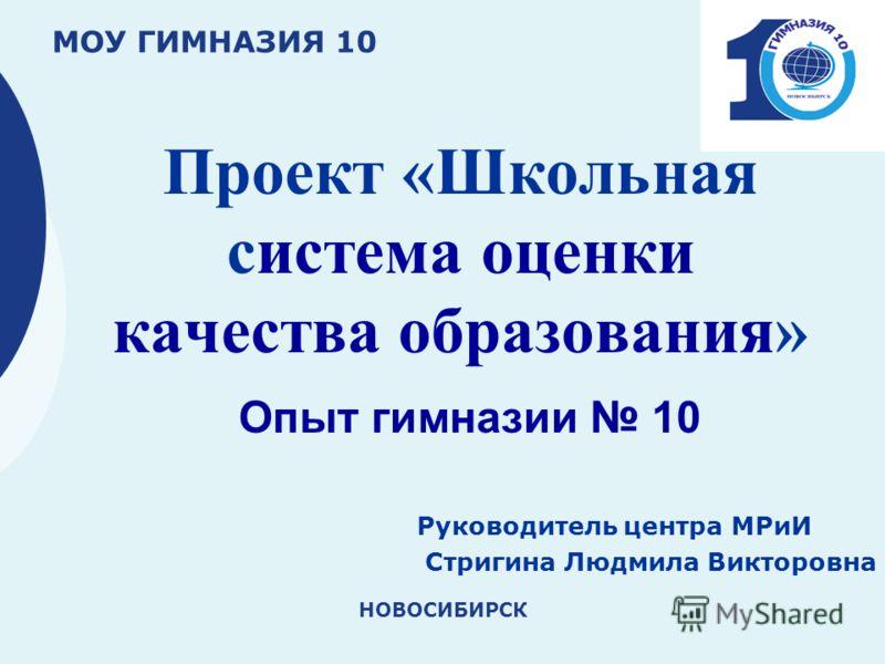 Моу гимназия 10 новосибирск проект