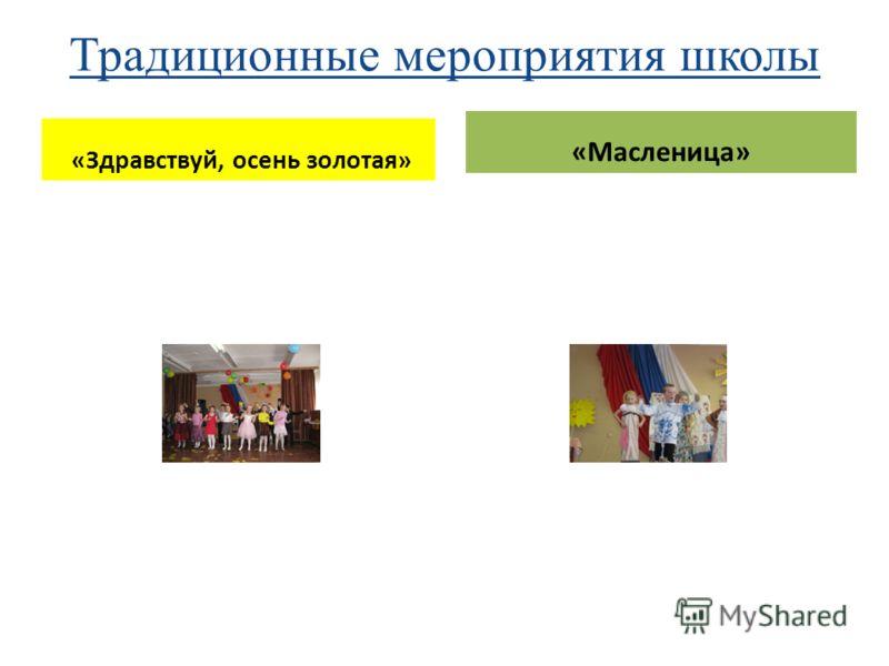 Традиционные мероприятия школы «Здравствуй, осень золотая» «Масленица»