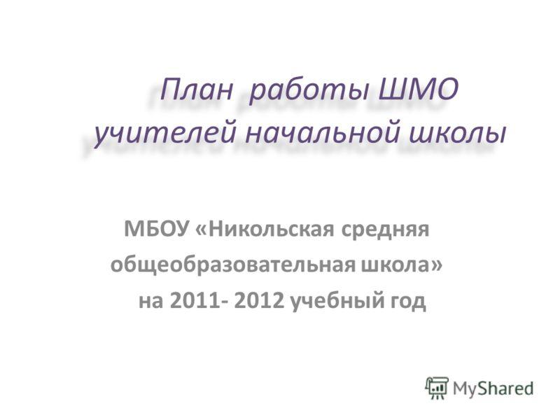 План работы ШМО учителей начальной школы МБОУ «Никольская средняя общеобразовательная школа» на 2011- 2012 учебный год