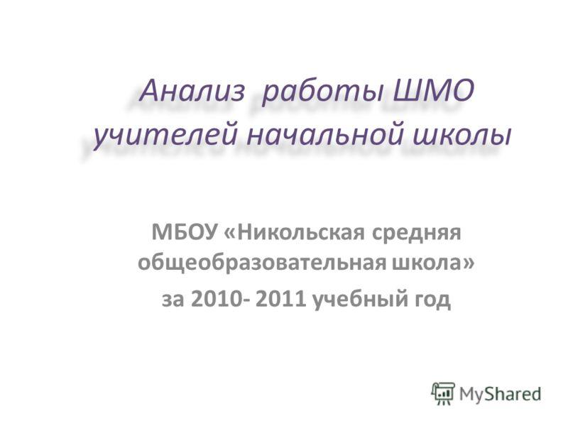 Анализ работы ШМО учителей начальной школы МБОУ «Никольская средняя общеобразовательная школа» за 2010- 2011 учебный год
