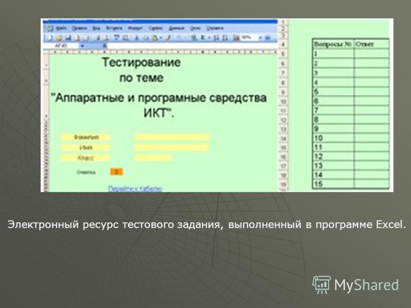 Электронный ресурс тестового задания, выполненный в программе Excel.