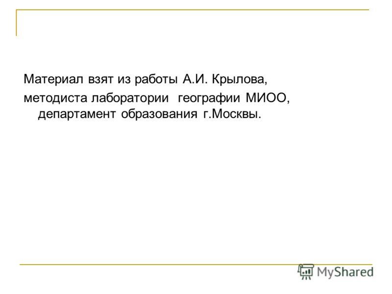 Материал взят из работы А.И. Крылова, методиста лаборатории географии МИОО, департамент образования г.Москвы.