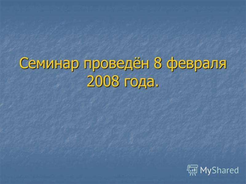 Семинар проведён 8 февраля 2008 года.