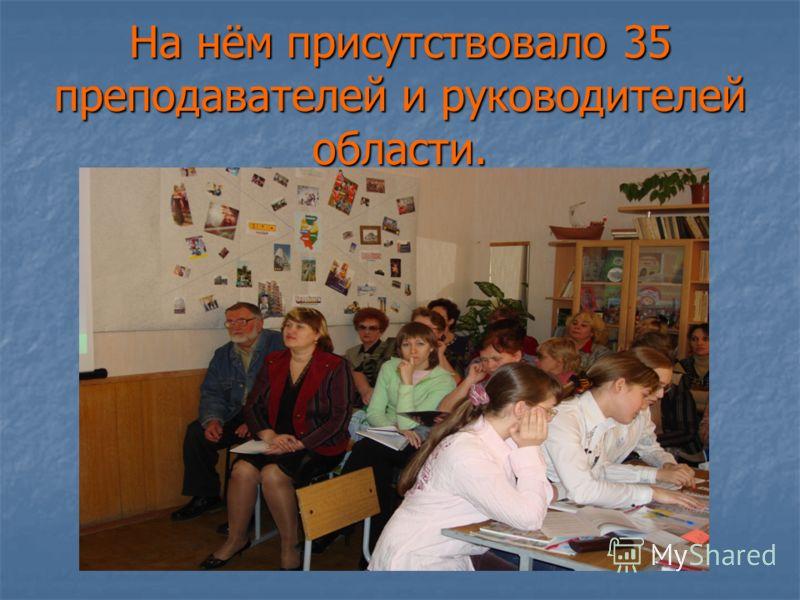 На нём присутствовало 35 преподавателей и руководителей области.
