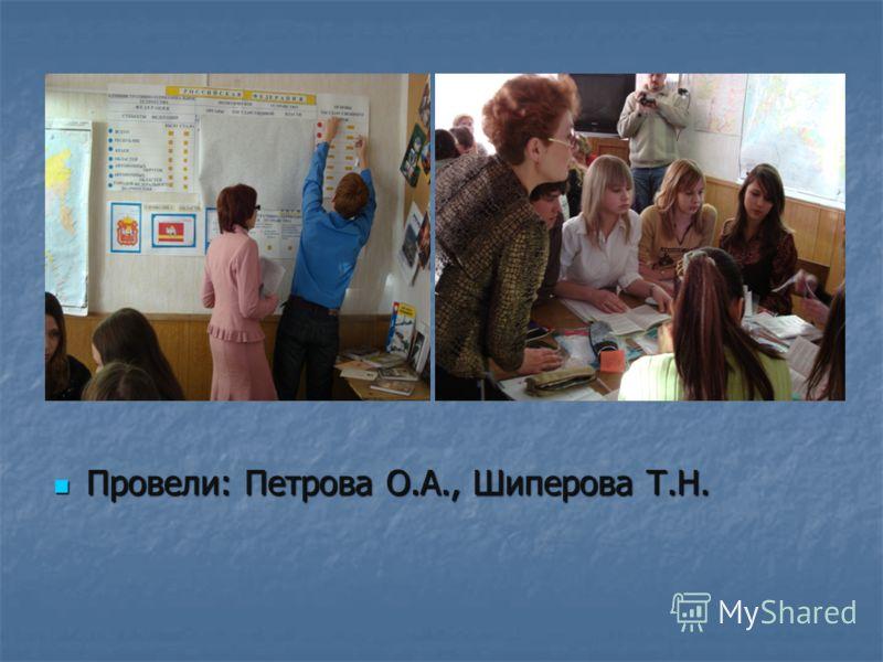 Провели: Петрова О.А., Шиперова Т.Н.