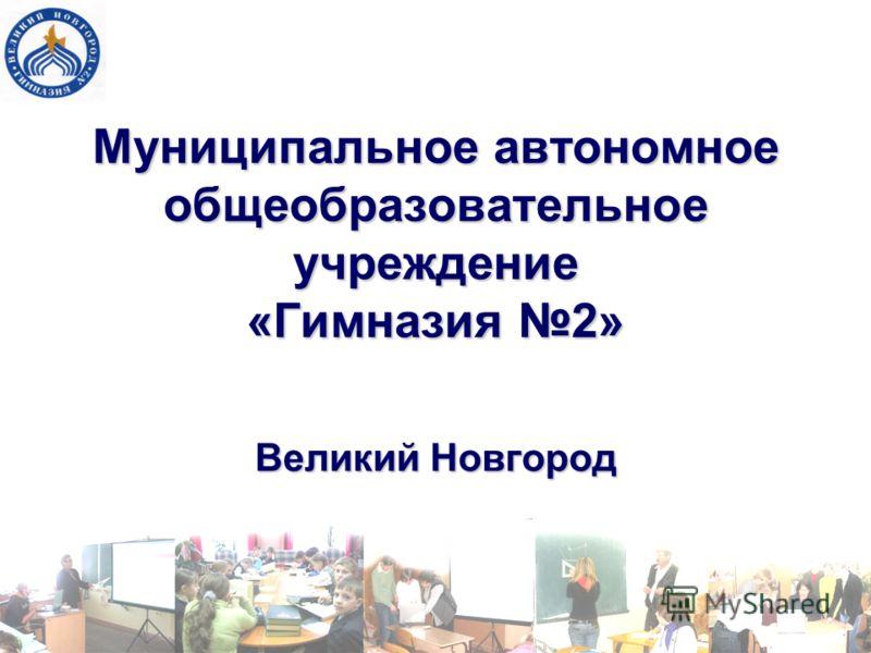 Муниципальное автономное общеобразовательное учреждение «Гимназия 2» Великий Новгород