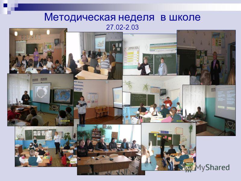 Методическая неделя в школе 27.02-2.03