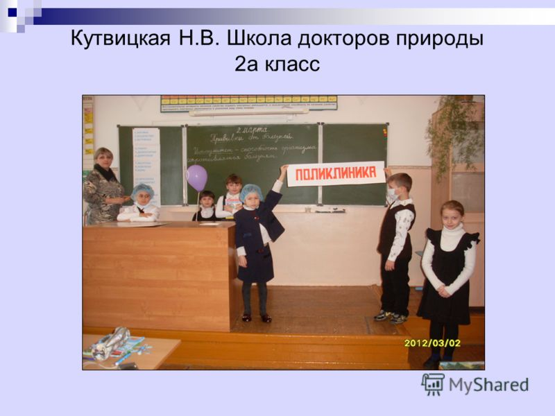 Кутвицкая Н.В. Школа докторов природы 2а класс