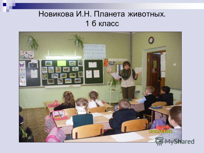 Новикова И.Н. Планета животных. 1 б класс