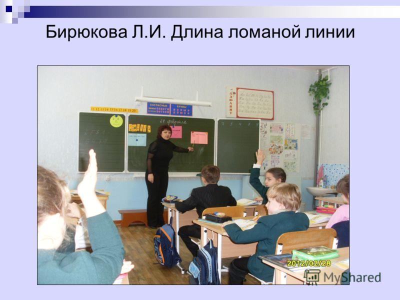 Бирюкова Л.И. Длина ломаной линии