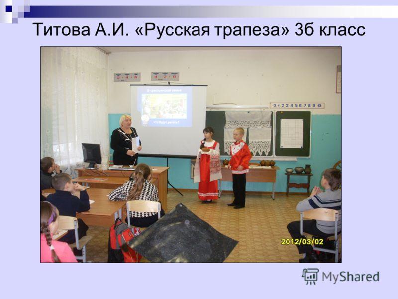Титова А.И. «Русская трапеза» 3б класс