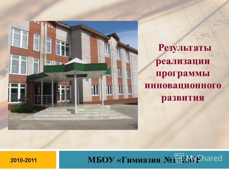 Результаты реализации программы инновационного развития МБОУ «Гимназия 1»ЕМР 2010-2011