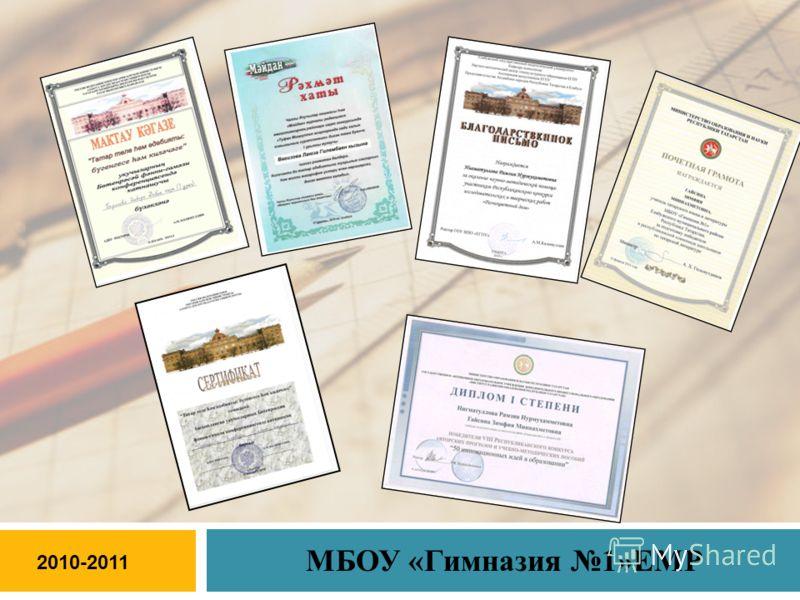 2010-2011 МБОУ «Гимназия 1»ЕМР
