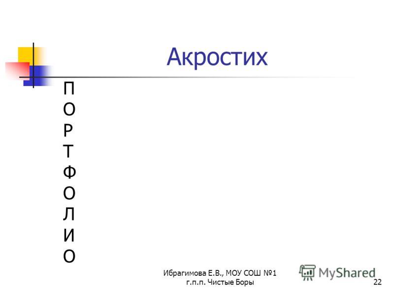 Ибрагимова Е.В., МОУ СОШ 1 г.п.п. Чистые Боры22 Акростих ПОРТФОЛИОПОРТФОЛИО