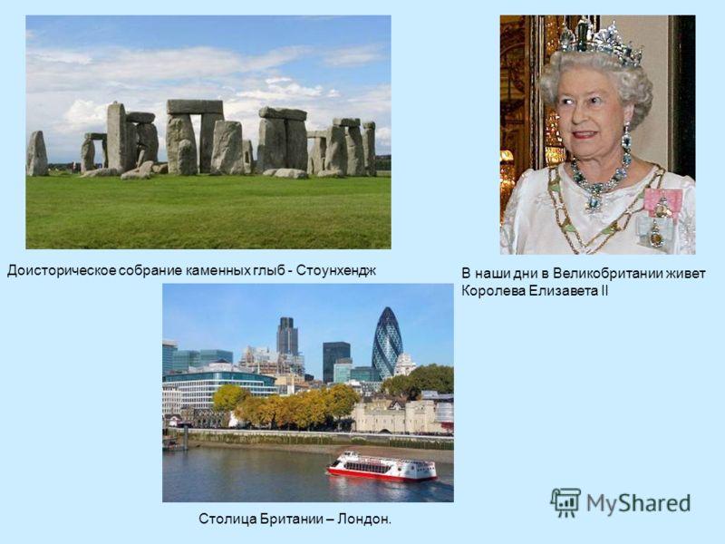 Путешествие по Англии Великобритания древняя страна, со множеством старинных замков, сооружений.