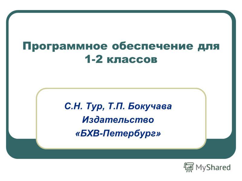 Программное обеспечение для 1-2 классов С.Н. Тур, Т.П. Бокучава Издательство «БХВ-Петербург»