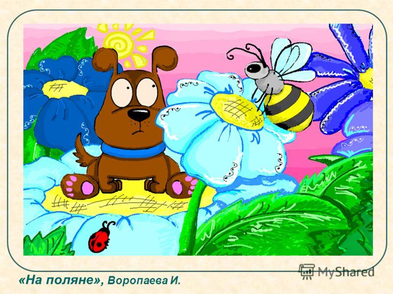 «На поляне», Воропаева И.