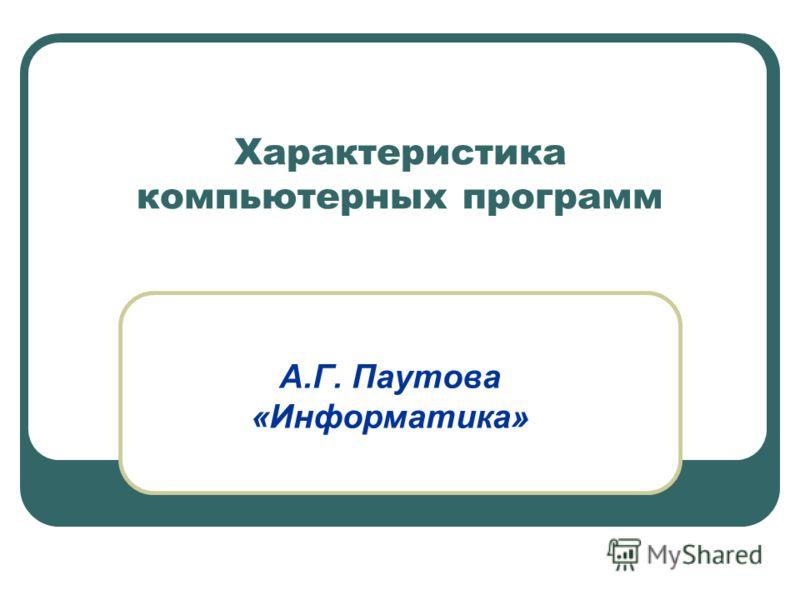 Характеристика компьютерных программ А.Г. Паутова «Информатика»