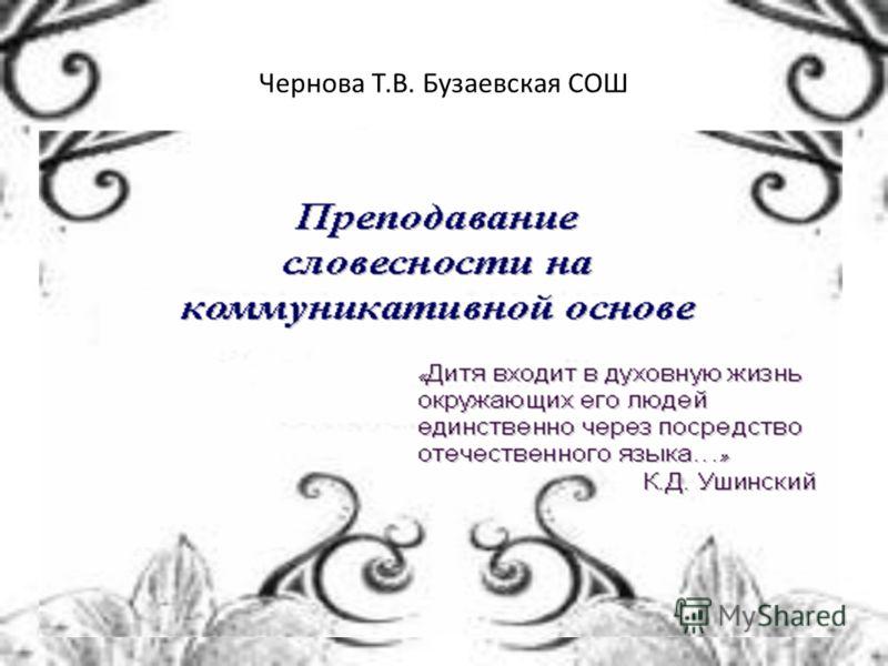 Чернова Т.В. Бузаевская СОШ